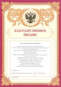 МОУ Деденевская СОШ