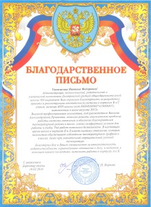Дмитровская СОШ №8 2016