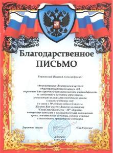 Дмитровская СОШ №8