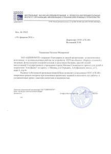 ЗАО ЦНИИОМТП