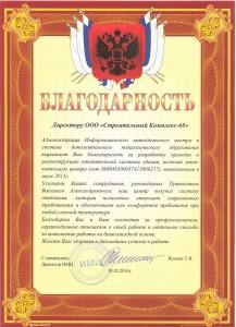 ИМЦ г. Дмитров