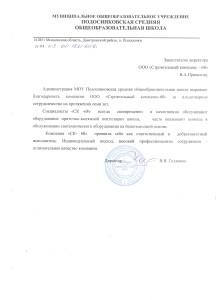 МОУ Подосинковская СОШ