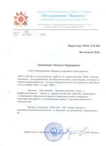 ОАО Вымпел