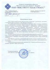 ОАО Институт пластмасс
