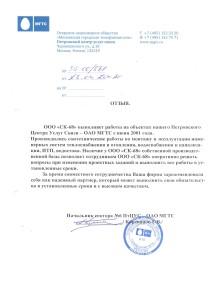 ОАО МГТС