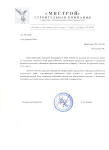 ООО МВСтрой
