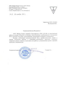 ООО Фирма Репер
