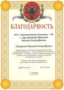 МОУ Орудьевская СОШ