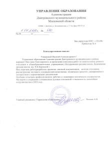 Управление образования Дмитровского р-на